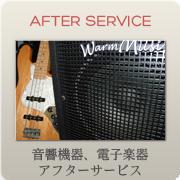 音響機器、電子楽器アフターサービス