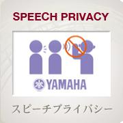 スピーチプライバシー