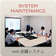 web会議システム保守