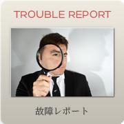 故障レポート