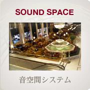 音空間システム